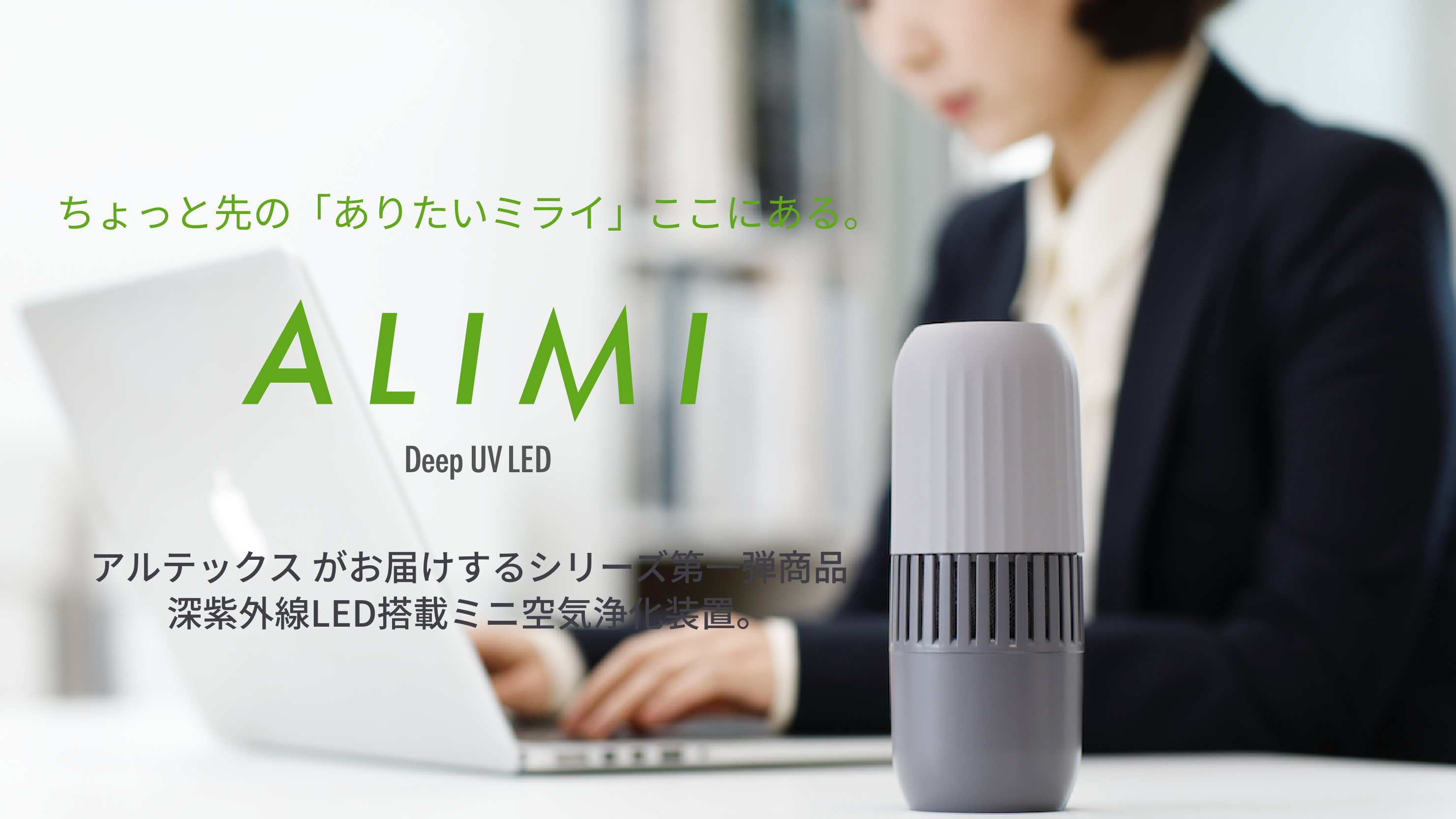 alimi メイン-1